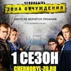 chernobyl-zona-otchuzhdeniya-1-season-online