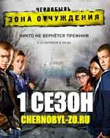 Чернобыль Зона Отчуждения 2 серия онлайн