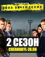 Чернобыль Зона Отчуждения 9 серия онлайн