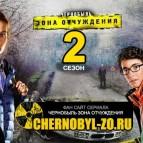 Когда выйдет 2 сезон Чернобыль Зона Отчуждения