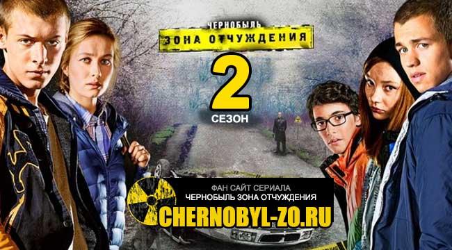 чернобыль 2 сезон скачать торрент