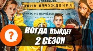 Дата выхода 2 сезон Чернобыль: Зона Отчуждения