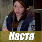 Настя из ЧЗО (Валерия Дмитриева)