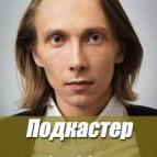 Подкастер (Илья Щербинин)