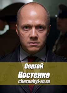 Сергей Костенко из ЧЗО (Евгений Стычкин)