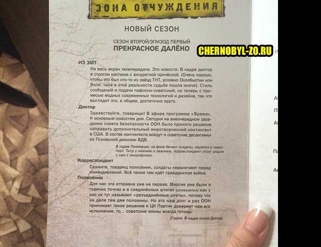 Сценарий 2 сезона ЧЗО