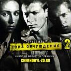 Чернобыль Зона отчуждения 2 сезон съемки стартовали