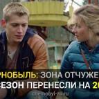 Второй сезон Чернобыль Зона Отчуждения перенесли на 2017