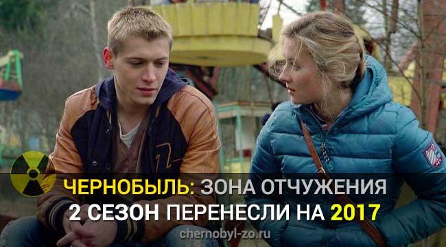 что будет чернобыль зона отчуждения во 2 сезоне