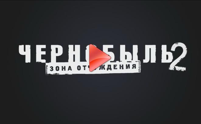 ЧЗО 2 сезон 5 серия