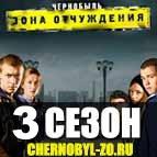 Чернобыль Зона Отчуждения 18 серия онлайн
